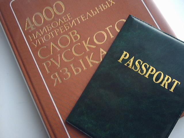 Порядок признания иностранца носителем русского языка